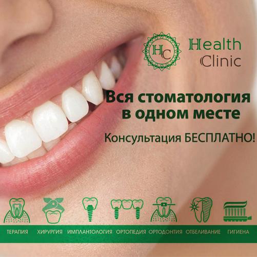 Вся стоматология