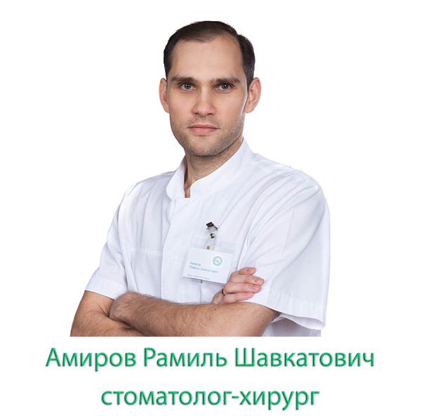 Амиров Рамиль Шавкатович
